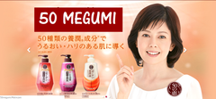 50 Megumi by Rohto - Japanese skincare for the over 40's has arrived at Timeless UK!