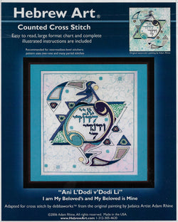 debbaworks Ani L'Dodi, v'Dodi Li Hebrew cross stitch pattern