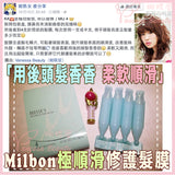 日本Milbon Deesse s Treatment 護髮髮膜 (4X)