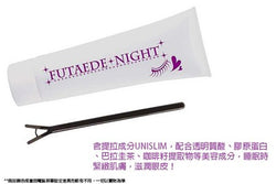 日本 FUTAEDE NIGHT 夜用睡眠 骨膠原雙眼皮定型眼膜