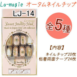日本 La-Magic Sweet Jewelry Nail 指甲貼片 (五款)