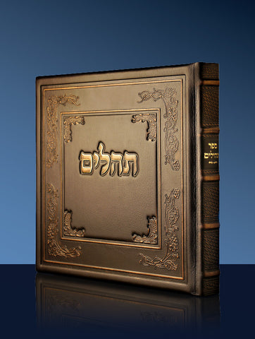 Tehilim {Psalms)
