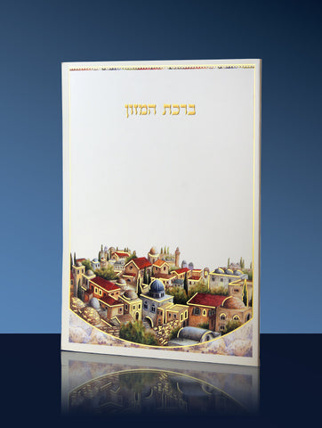 Birkat Hamazon Hebrew/French Phonetics EF6