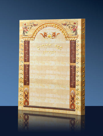 Kiddush Book 070