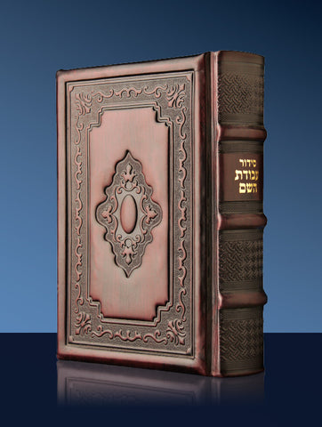 The Deluxe Complete Sidur - Yishai Ariel L503