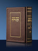 Chumash including Shabbat Blessings L134, L136, L138