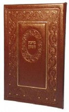 Birkat Hamazon on Recycled Leather l200
