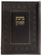 Birkat Hamazon Leather L250