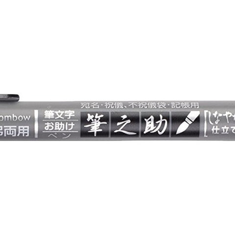 Tombow Fudenosuke 2 Soft Black & Grey Brush Pen