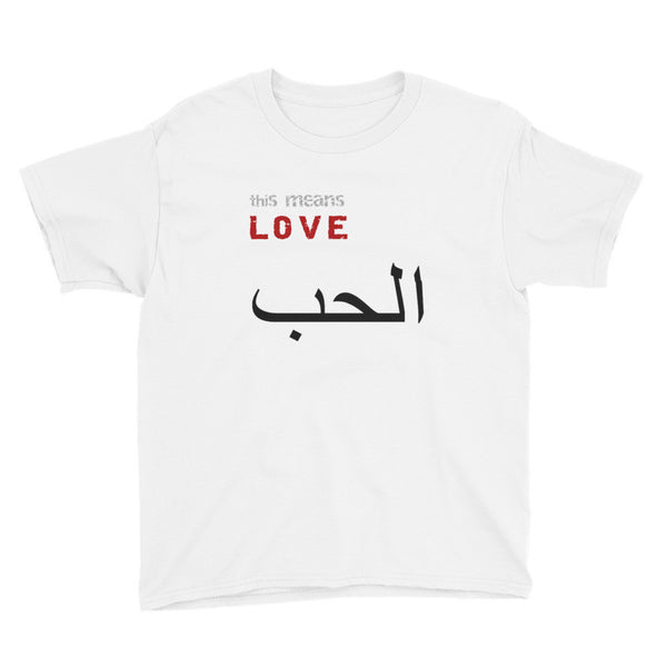 """Al-Houb"" - this means Love in Arabic - Youth/Unisex - Lightweight 100% Cotton T-Shirt - 4.5 oz Classic Fit-White-XS-Boundless Creations"