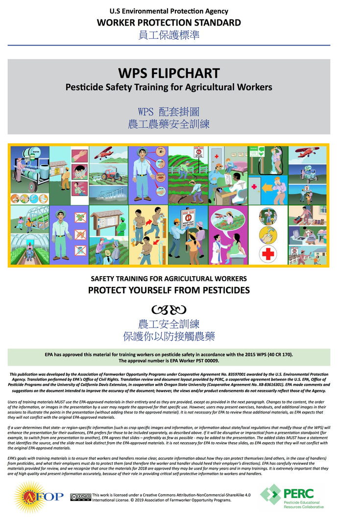WPS Flipchart: Safety Training for Agricultural Workers--Bilingual Chinese/English