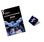 Festival Programme and Pin Badge Bundle