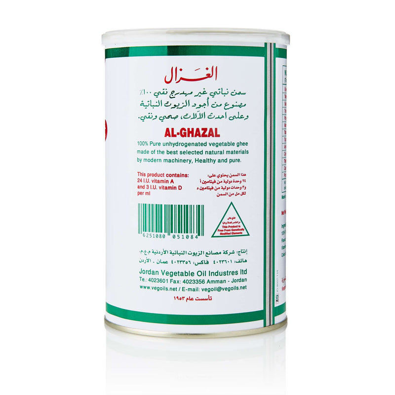 Al Ghazal Vegetable Ghee - Directions