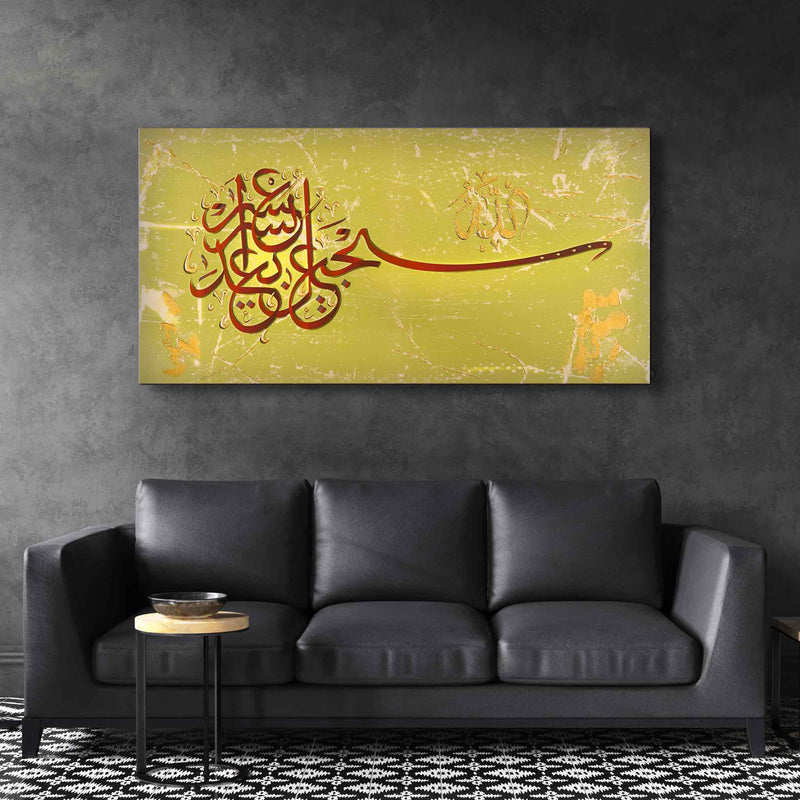 Allah Creates Relief Maroon and Golden Islamic Wall Art