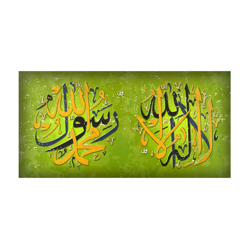 Kalima Yellow and Green Islamic Wall Art