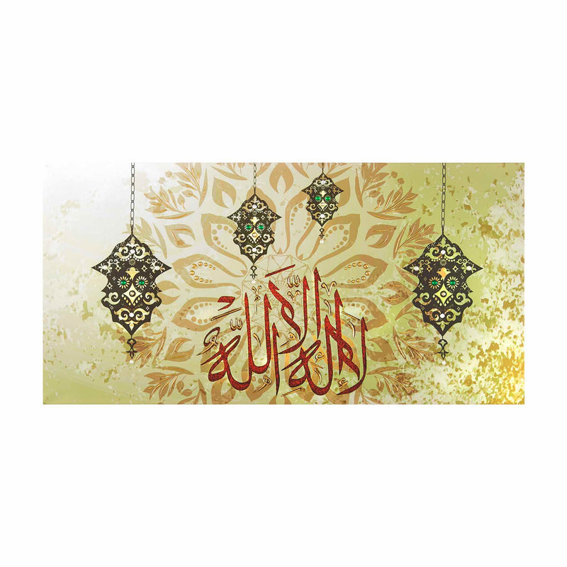 Lailahailallah Maroon and Beige Islamic Wall Art
