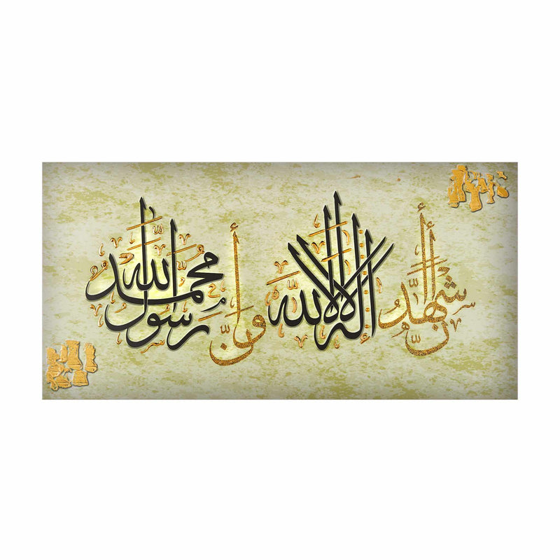 Shahadah Beige and Brown Islamic Wall Art
