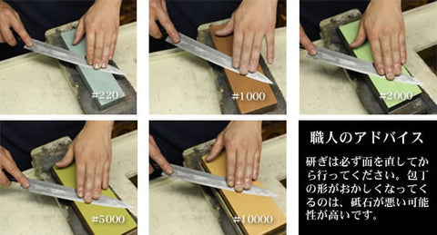 sharpening stones #220 to #10000
