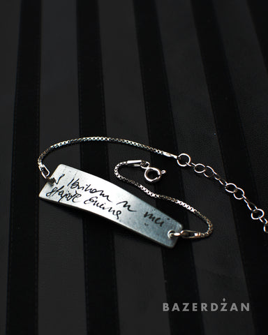 Inda Bracelet With  Engraved Sevdalinka Lyrics by Werkstatt - Bazerdzan