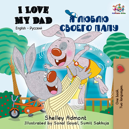 Russian bilingual bedtime story I Love My Dad