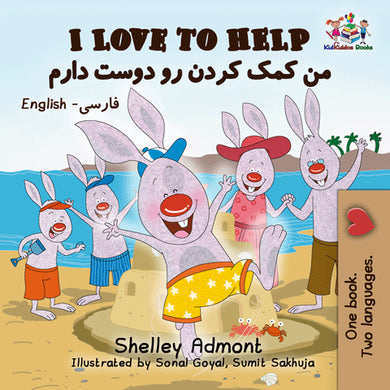 Bilingual-English-Farsi-Persian-children's-book-Shelley-Admont-I-Love-to-Help-cover