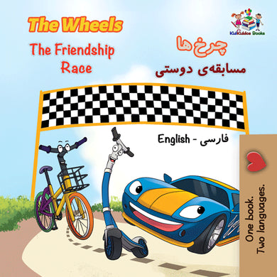 Bilingual-English-Farsi-Persian-kids-book-Wheels-The-Friendship-Race-cover