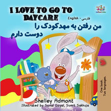 Bilingual-English-Farsi-Persian-kids-story-I-Love-to-Go-to-Daycare-cover
