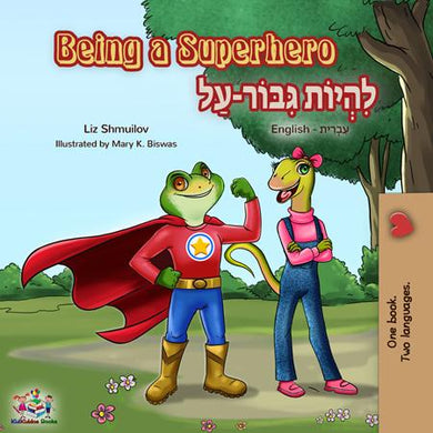 Bilingual-English-Hebrew-children's-boys-book-Being-a-superhero-cover