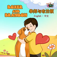 Biingual-English-Chinese-Mandarin-dog-friendship-story-for-kids-Boxer-and-Brandon-cover