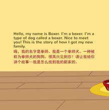 Biingual-English-Chinese-Mandarin-dog-friendship-story-for-kids-Boxer-and-Brandon-page1_1