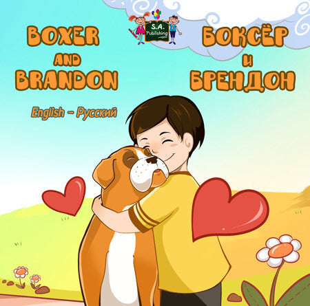 Bilingual-English-Russian-children's-dogs-bedtime-story-Boxer-and-Brandon-Nusinsky-cover