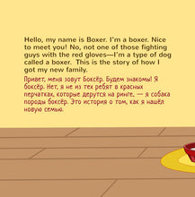 Bilingual-English-Russian-children's-dogs-bedtime-story-Boxer-and-Brandon-Nusinsky-page1_1