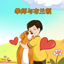 Chinese-Mandarin-Language-dogs-friendship-picture-book-for-kids-Boxer-and-Brandon-cover