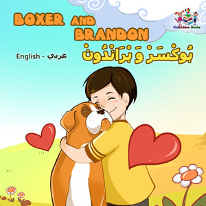 English-Arabic-Bilignual-children's-dogs-book-Boxer-and-Brandon-cover