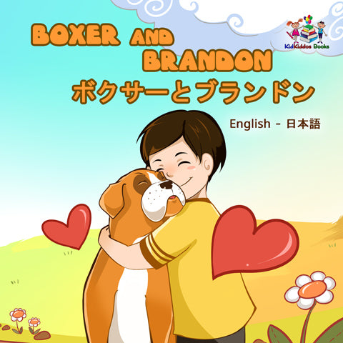 English-Japanese-Bilingual-bedtime-story-for-children-Boxer-and-Brandon-KidKiddos-Books-cover