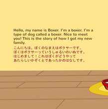 English-Japanese-Bilingual-bedtime-story-for-children-Boxer-and-Brandon-KidKiddos-Books-page1
