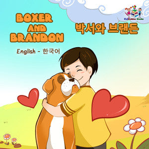 English-Korean-Bilingual-children's-dogs-bedtime-story-Boxer-and-Brandon-cover