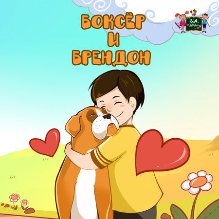 Russian-language-children's-dogs-friendship-story-Boxer-and-Brandon-cover
