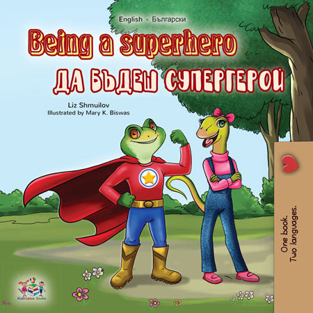 Bulgarian-English-dual-language-book-for-kids-Being-a-Superhero-cover