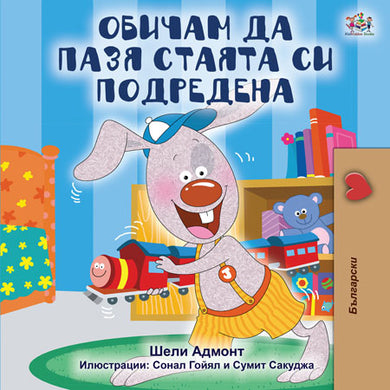 Bulgarian-I-Love-to-Keep-My-Room-Clean-Bedtime-Story-for-kids-about-bunnies-cover