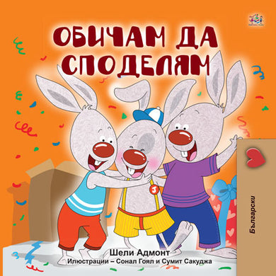 Bulgarian-Language-children_s-bedtime-story-I-Love-to-Share-Shelley-Admont-KidKiddos-cover
