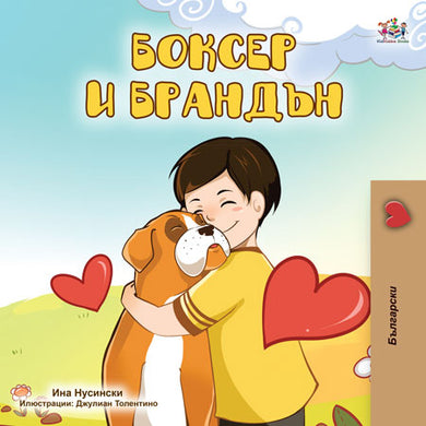 Bulgarian-bedtime-story-for-children-Boxer-and-Brandon-KidKiddos-Books-cover