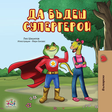 Bulgarian-bedtime-story-for-kids-Being-a-superhero-cover