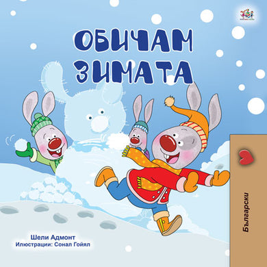 Bulgarian-book-children-weather-I-Love-Winter-Shelley-Admont-cover