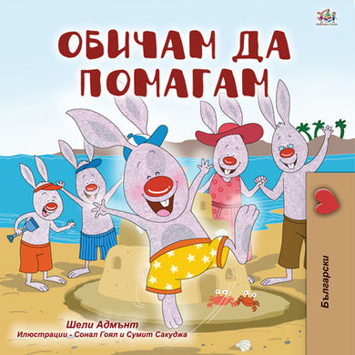 Bulgarian-children-I-Love-to-Help-bunnies-story-Shelley-Admont-cover