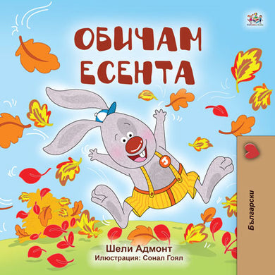 Bulgarian-childrens-book-I-Love-Autumn-cover