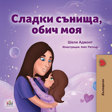 Bulgarian-kids-bedtime-story-girls-Sweet-Dreams-my-love-Shelley-Admont-cover