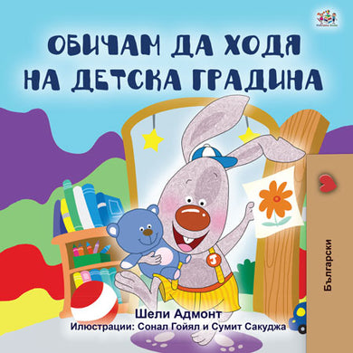 Bulgarian-language-chidlrens-bedtime-story-I-Love-to-Go-to-Daycare-cover