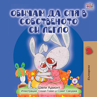 Bulgarian-language-children_s-bedtime-story-I-Love-to-Sleep-in-My-Own-Bed-Shelley-Admont-cover.jpg