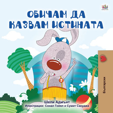 Bulgarian-language-children's-bunnies-book-Admont-I-Love-to-Tell-the-Truth-cover